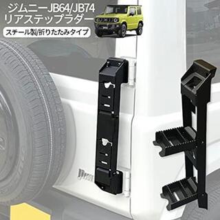 ジムニー リアラダー ステップラダー JIMNY JB64 JB74 折りたたみ(車外アクセサリ)