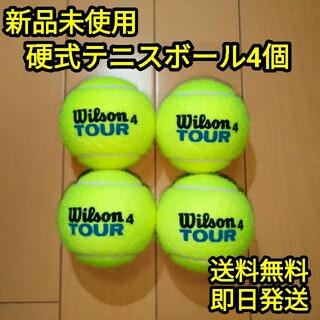 ウィルソン(wilson)の【新品】硬式テニスボール4個(ボール)
