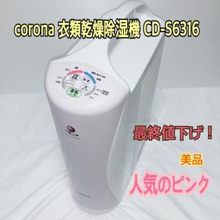 コロナ - 美品 corona 衣類乾燥除湿機 CD-S6316 コロナ ピンク