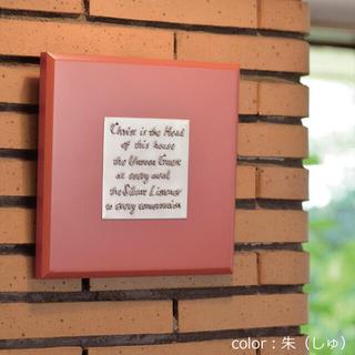 壁掛け プレート ウェルカムボード 聖書 自由学園工芸研究所(ウェルカムボード)