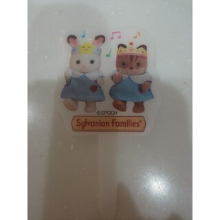 エポック(EPOCH)のシルバニア ファミリー ランチ キャラクター ピック ショコラウサギ お弁当 箱(日用品/生活雑貨)
