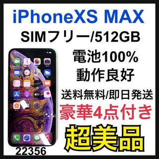 アップル(Apple)の【S】【新品電池】iPhone XS  MAX 512 GB SIMフリー 本体(スマートフォン本体)