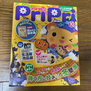 ガッケン(学研)のPri Priプリプリ 2012年10月号(専門誌)