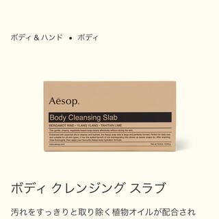 Aesop - Aesop ボディ クレンジング スラブ