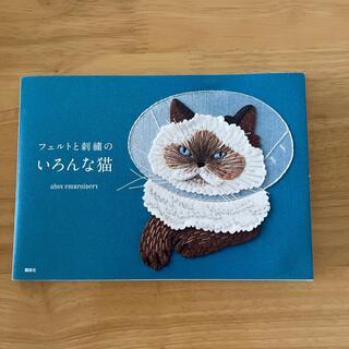 コウダンシャ(講談社)のフェルトと刺繍のいろんな猫 🐈(趣味/スポーツ/実用)
