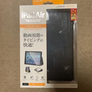 エレコム(ELECOM)のソフトレザーカバー(黒) iPad Air (タブレット)