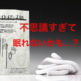 【大人気ロープマジック!】フォ,ーナイトメアーズ DX!?(トランプ/UNO)