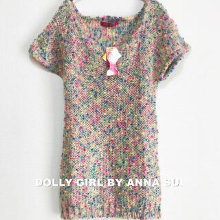 ドーリーガールバイアナスイ(DOLLY GIRL BY ANNA SUI)の【ANNA SUI】ローゲージ マルチカラー ニット タグ付未使用(ニット/セーター)