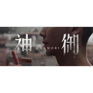 新品 ■お守り予言■Omamori by Hanson Chien & YAO(トランプ/UNO)