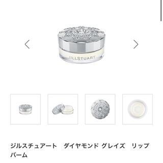ジルスチュアート(JILLSTUART)のジルスチュアート 美品 ダイヤモンド グレイズ リップバーム リップクリーム(リップケア/リップクリーム)