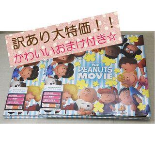 ナカバヤシ フエルアルバム スヌーピー 2冊セット【訳あり品】(アルバム)
