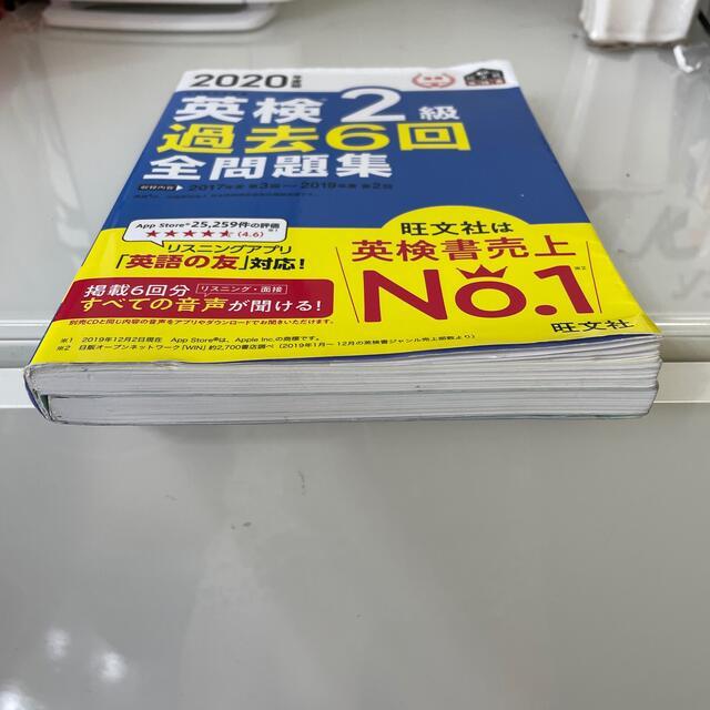 旺文社(オウブンシャ)の英検2級 過去問題集 エンタメ/ホビーの本(資格/検定)の商品写真
