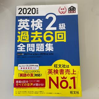 旺文社 - 英検2級 過去問題集
