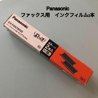 パナソニック(Panasonic)のPanasonic インクフィルムKX-FAN190W 1本(オフィス用品一般)