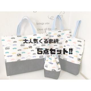 入園入学セット 5点セット レッスンバッグ  シューズ袋 体操着袋 お弁当袋(バッグ/レッスンバッグ)