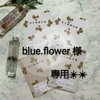 blue.flower様♡専用☀︎☪︎ ハンドメイド 母子手帳カバー お薬手帳カ(母子手帳ケース)