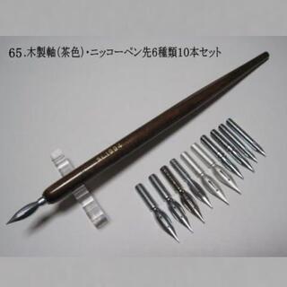65.木製ペン軸(茶色)1本&ニッコーペン先6種類10本セット 未使用品