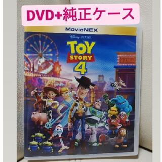 トイストーリー(トイ・ストーリー)のトイストーリー4 DVD(キッズ/ファミリー)