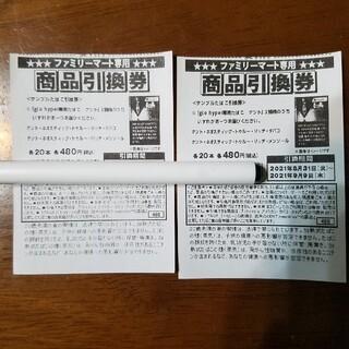 グロー(glo)のglo hyper専用たばこ ケント無料券2枚ファミリーマート引き換え(その他)