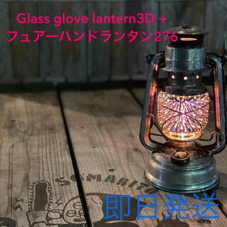 【新品】Glass glove lantern3D+フュアーハンドランタン276(ライト/ランタン)