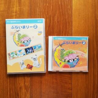 ヤマハ(ヤマハ)のヤマハプライマリー2    CD&DVD(キッズ/ファミリー)