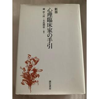 心理臨床家の手引 新版(人文/社会)