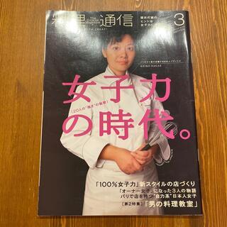 カドカワショテン(角川書店)の料理通信 2010年 03月号(料理/グルメ)