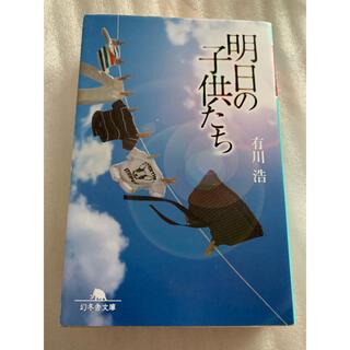明日の子供たち(文学/小説)