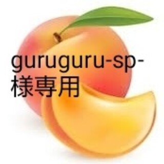 guruguru-sp-様専用ゆうぞら12個(フルーツ)