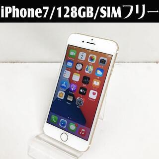 アップル(Apple)の中古☆Apple iPhone7 MN8N2LL/A 128GB(スマートフォン本体)