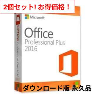 Microsoft - 【二個セット】Office Professional Plus 2016