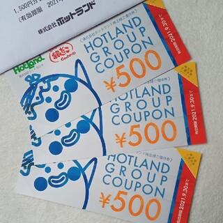 ホットランド 優待券1,500円分(フード/ドリンク券)