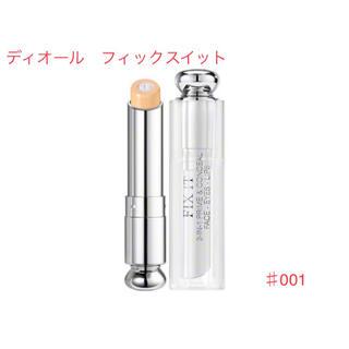 Christian Dior - ディオール☆フィックス イット(新品)