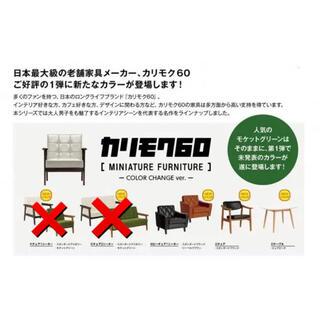 カリモク60 ミニチュアファニチャー  COLOR CHANGE 4種セット(その他)