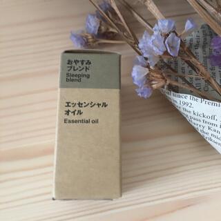 ムジルシリョウヒン(MUJI (無印良品))の無印良品 エッセンシャルオイル おやすみブレンド 10ml(エッセンシャルオイル(精油))