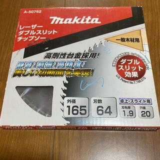 マキタ(Makita)のマキタ Makita レーザーダブルスリット チップソー(その他)