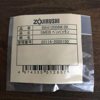 象印 - 象印 ZOJIRUSHI ステンレスマグ等用 交換パーツ 弁パッキン