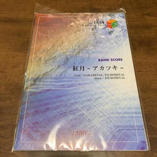 紅月-アカツキ-/BABYMETAL バンドピース(ポピュラー)