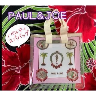 PAUL & JOE - ポール&ジョー★スパバッグ ノベルティ 新品未使用です