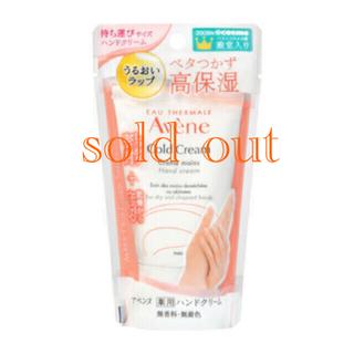 Avene - 【新品】資生堂 アベンヌ 薬用 ハンドクリーム 51g