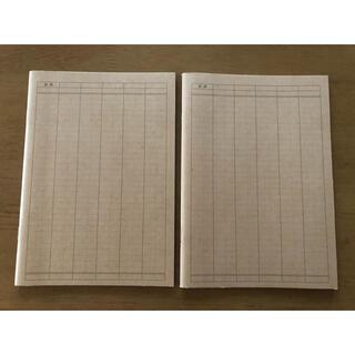 ムジルシリョウヒン(MUJI (無印良品))の無印良品 家計簿 ノート 2冊セット(ノート/メモ帳/ふせん)