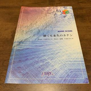 儚くも永久のカナシ/UVERworld バンドピース(ポピュラー)