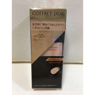 COFFRET D'OR - コフレドール スキンイリュージョンプライマーUV(25ml)【新品*未開封】