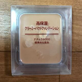 ムジルシリョウヒン(MUJI (無印良品))の無印良品の高保湿・クリーミーパクトファンデーション(ファンデーション)