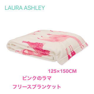 ローラアシュレイ(LAURA ASHLEY)のピンクのラマ フリースブランケット 125*150 ローラアシュレイ  新品(おくるみ/ブランケット)