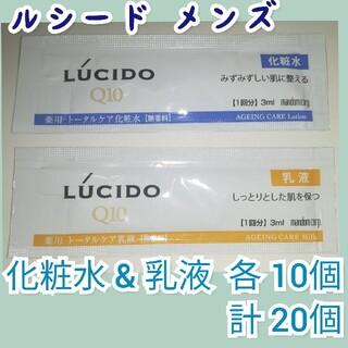 マンダム(Mandom)の20個 ルシード マンダム メンズ 薬用 化粧水 乳液 セット コエンザイム(乳液/ミルク)