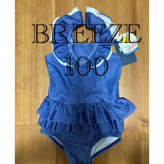 ブリーズ(BREEZE)のBREEZE  100 水着 新品(水着)
