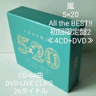 アラシ(嵐)の嵐【 5×20 All the BEST!!】初回限定盤2 (4CD+DVD)(ポップス/ロック(邦楽))