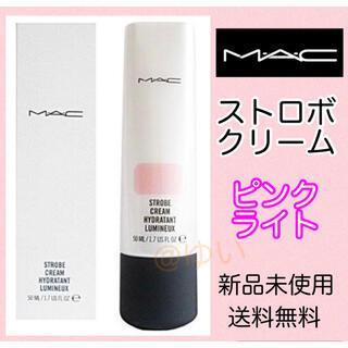MAC - 新品未使用 MAC マック ストロボクリーム ピンクライト 50ml