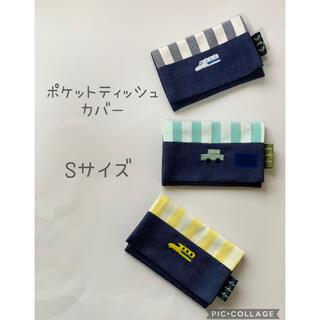 ポケットティッシュカバー Sサイズ ハンカチ ティッシュ 入園 入学(外出用品)